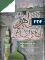 Jawahir Tareekh e Islami by Allama Hakeem Hafiz Abdul Khaliq