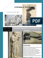 Ελληνικά εκθέματα σε μουσεία του εξωτερικού