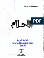 مصطفى محمود - الاحلام.pdf