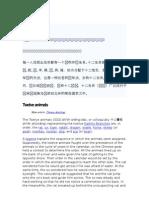 中国十二生肖的传说