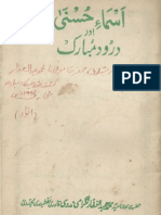 Asma e Husna Aur Darood Mubarak by Pir Syed Abdul Ghaffar Naqsh