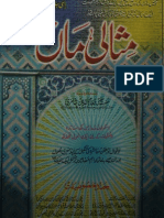 Misali Maa by Maulana Muhammad Hanif Abdul Majeed