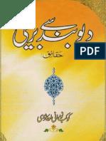 Deoband Se Bareli [Urdu]