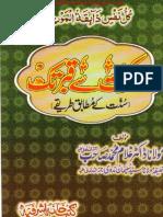 Sakrat Se Qabar Tak by Maulana Dr. Ghulam Muhammad