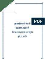 Code de déonthologie du Bareau KH 2013