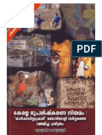 Kerala Bhooparishkarana Niyamam Marxistukar Thozhilali Vargathe Vanchicha Charithram