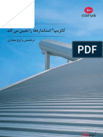 Kalzip Sets Standards Farsi