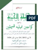 Khutbah Al-Jum'ah