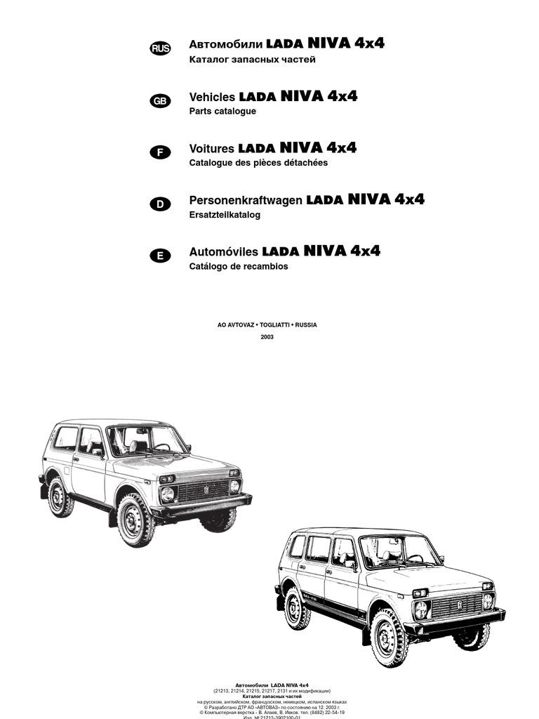 2121-3756400 Wischerblatt für Scheinwerfer LADA NIVA 2121