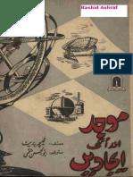 Moojad Aur in Ki Ejadain-Fletcher Pratt-Abul Hasan Naghmi-Feroz Sons-1969