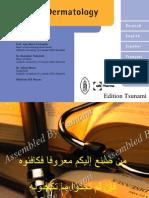 Atlas de Dermatologie - Edition Tsunami