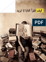 كيف تقرأ كتابا لا تريد قراءته ؟