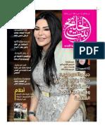 Bint Al Khaleej April 2013