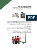 التخطيط للتدريس باستخدام السبورة الذكية