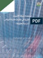 استخدام شبكة الانترنت فى الاجراءات الفنية فى مكتبات مدينة الرياض