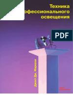 Markezi_Texnika Professional'Nogo Osveshcheniya_small