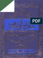 Sunan Nisai Shreef 3(Allama Waheed Uzaman)