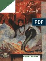 Teen Nanhay SuraghRasan Aur Ganay Wala Naag-Saleem Ahmed Siddiqui-Feroz Son