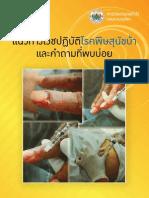 แนวทางเวชปฏิบัติโรคพิษสุนัขบ้า 2556
