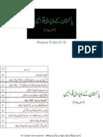 Pakistan Law 02
