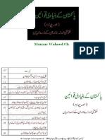 Pakistan Law 04