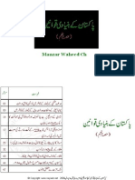 Pakistan Law 05