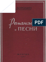 Borodin Songs Complete Lamm 1947