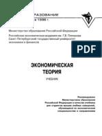 Видяпин В.И., Добрынин, А.И., Журавлв Г.П. Экономическая теория (2003).pdf
