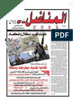 جريدة المناضل-ة عدد 52