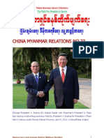 China - Myanmar Relations No.023