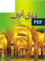 Basic Drift-Prof Ahmed Rafiq Akhtar.pdf
