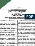 NarsihmaPuranGitapress Text