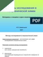 shevelkov1
