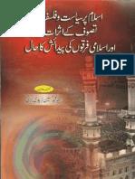 اسلام پر سیاست اور تصوف کے اثرات