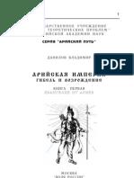 Danilov Vladimir,Arijski Put, Gibel i Vozrozdenie 1