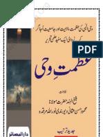 Azmat e Wahi by Mehmood Hasan Usmani Deobandi