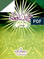 Fawaid e Nafayia Vol 1 By Hazrat Moulana Muhammad Nafay.