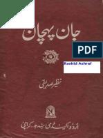 Jan Pehchan Pensketches Nazir Siddiqui Urdu Academy Sindh 1979