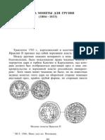 ЧЕКАНКА МОНЕТЫ ДЛЯ ГРУЗИИ(1804—1833)