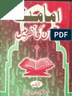 امامت قرآن کی نظر میں