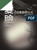 A035 變臉:揭開技術指標公式的神秘面紗