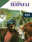 Βερν Ιούλιος  - Οι πειραταί