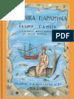 Ελληνικά Παραμύθια Σειρά Α