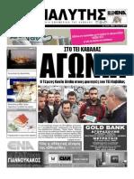 Εφημερίδα Αναλυτής 8-4-2013