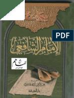 Diwan es-Safii (Diwan Imam Syafei) - Beirut