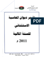 Dewan_mo7asaba_2011_lost_report