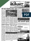 Abiskar National Daily Y2 N48.pdf