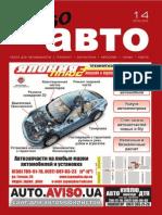 Aviso-auto (DN) - 14 /260/
