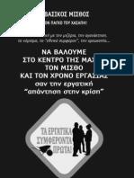 plano30/900_vasikos_misthos