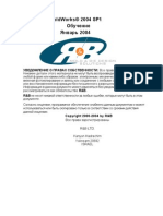 moldworks_2004_обучение.pdf